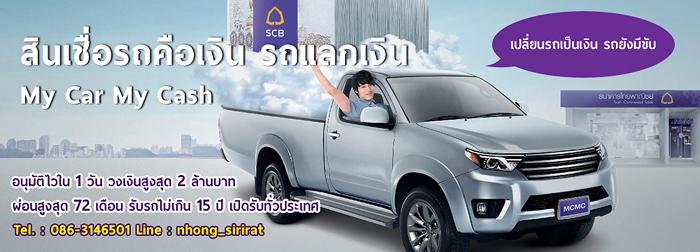 1000x360-สินเชื่อรถยนต์ไทยพาณิชย์.jpg